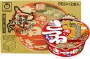 【送料無料】 《ケース販売》 マルちゃん 北海道限定 赤いきつねうどん (1食分×12食) 【同梱不可】