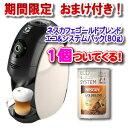 簡単に5種類のコーヒーメニューが作れる家庭用マシンです。ゴールドブレンド80gおまけ付き