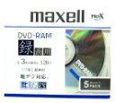 全品ポイント10倍 2/23(月)9:59まで マクセル 録画用DVD-RAM くり返し録画用 【地デジ対応・2-3倍速記録対応・120分】(5枚パック) 【10P20Feb09】