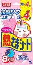 小林製薬 ピンクの熱さまシート 【こども用】(16枚入) ウェルネス
