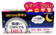 【ポイント10倍】 新谷酵素 夜遅いごはんでもダイエット 30日分 (5粒×30包) ダイエットサプリ ウェルネス