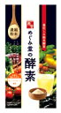 恵堂 めぐみ堂の酵素 グレープフルーツ風味 トライアル (3g×3包) 酵素 濃縮粉末 ウェルネス