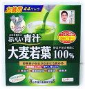 野菜不足の方・妊婦さんに!おいしい青汁 大麦若葉100% スティックタイプ (44パック) 【いつでもお買い得】