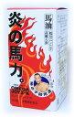 飲む馬の油!炎の馬力 オメガジョイ2-K 150粒【特売】