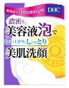 DHC 薬用Qソープ SS (60g) 【医薬部外品】 ウェルネス