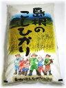 ★送料無料★★NEW★ 新米 島根のこしひかり 10kg