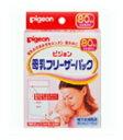 ピジョン 母乳フリーザーパック 80ml (20袋入) ウェルネス