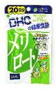 DHCの健康食品 メリロート (20日分) ウェルネス