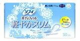 【特売セール】 ユニチャーム ソフィ ボディフィット 軽やかスリム 【軽い日用・羽つき】 (30個入)