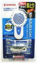 携帯用小型おでかけサイズ蚊とり蚊に効く おでかけカトリス スリムタイプ 20日用