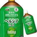 体脂肪が気になる方に 《ケース》 花王 ヘルシア緑茶 (1L)×12本 特定保健用食品 【dwト...