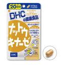 DHCの健康食品 ナットウキナーゼ 【20日分】(20粒)
