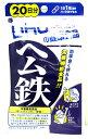 【ポイント3倍】 DHCの健康食品 【ヘム鉄】 (20日分)