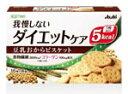 【特売セール】 アサヒ リセットボディ 我慢しないダイエットケア 豆乳おからビスケット (16枚×4袋) ウェルネス