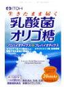井藤漢方 乳酸菌オリゴ糖 【ヨーグルト味】 粉末タイプ (2g×20袋) ウェルネス