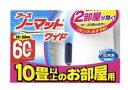 アース製薬 アースノーマット ワイド 10畳〜20畳用 【60日セット】