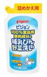 【特売セール】 ピジョン 100%食品用原料成分の 哺乳びん 野菜洗い つめかえ用 (700ml)