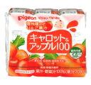 【特売セール】 ピジョン ベビー飲料 キャロット&アップル100 【5・6ヵ月頃から】 (125ml×3パック) ウェルネス