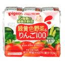 【特売セール】 ピジョン ベビー飲料 緑黄色野菜&りんご100 【5・6ヵ月頃から】 (125ml×3パック) ウェルネス
