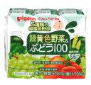 【特売セール】 ピジョン ベビー飲料 緑黄色野菜&ぶどう100 【5・6ヵ月頃から】 (125ml×3パック)