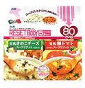 アサヒ リセットボディ 【豆乳きのこチーズスープリゾット・豆乳鶏トマトスープリゾット】 (5食セット) ウェルネス