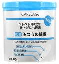 ケアレージュ 抗菌 ふつうの綿棒 (200本入) 天然コットン100% ウェルネス