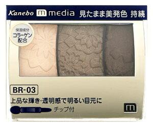 カネボウ メディア グラデカラーアイシャドウ BR-03 (1個)