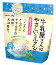 【特売】 和光堂 牛乳屋さんのやさしいミルクティー 袋 約20杯分 (240g) カフェインレス ウェルネス ※軽減税率対象商品