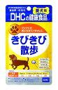 DHC DHCの健康食品 愛犬用 国産 きびきび散歩 (60粒) 犬用サプリメント 関節の健康維持