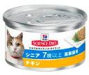 ヒルズ サイエンスダイエット シニア 7歳以上高齢猫用 チキン (82g) キャットフード 猫缶