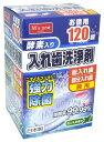 エムズワン 酵素入り 入れ歯洗浄剤 ミントの香り 総入れ歯・部分入れ歯兼用 お徳用 (120錠)