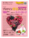 キヨラ ベジエ プロテイン酵素ダイエット フレッシュベリー風味 (200g) プロテイン スーパーフルーツ