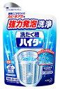 花王 洗たく槽ハイター 粉末酸素系 (180g) 洗たく槽用洗浄剤 【kao1610T】