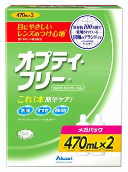 日本アルコンオプティフリーメガパック(470mL×2本)ソフトコンタクトレンズ用消毒液医薬部外品
