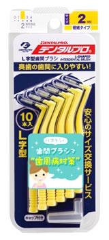 デンタルプロ 歯間ブラシ L字型 サイズ2 SS イエロー (10本入)