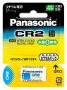 【◇】 パナソニック カメラ用 リチウム電池 CR-2W (1個入)