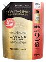 ラボン ルランジェ ラ・ボン 柔軟剤入り洗剤 シャンパンムーンの香り 特大 つめかえ用 (1500g) 詰め替え用 洗たく用洗剤