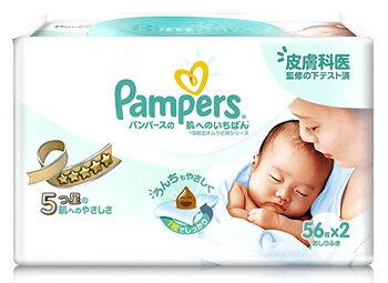P&Gパンパース肌へのいちばんおしりふき(56枚×2個)ベビーおしりふきP&G