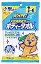 アースペット ジョイペット 天然消臭成分配合 ボディータオル 小型犬用 (25枚)