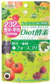 医食同源ドットコム Diet酵素 プレミアム (120粒) ダイエット酵素 ダイエットサプリメント isDG
