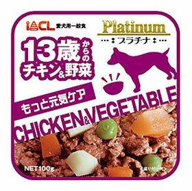 IACL プラチナ アルミトレイ 13歳からのチキン&野菜 (100g) ドッグフード ウェット