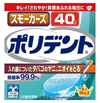 アース製薬 グラクソ・スミスクライン スモーカーズ ポリデント (40錠) 入れ歯洗浄剤