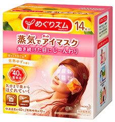 【★】 花王 めぐりズム 蒸気でホットアイマスク 完熟ゆずの香り (14枚入) 目元用温熱シート 【kao6me1py4】