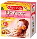 花王 めぐりズム 蒸気でホットアイマスク 完熟ゆずの香り (14枚入) 目元用温熱シート 【kao6me1py4】