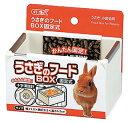 ジェックス うさぎのフードBOX 固定式 (1個) ウサギ 小動物用 エサ入れ
