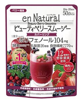 メタボリック エンナチュラル ビューティベリースムージー (170g) ポリフェノール 栄養補助食品