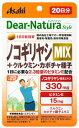 アサヒ ディアナチュラ スタイル ノコギリヤシ MIX 20日分 (40粒) ビタミンE 栄養機能食品 ※軽減税率対象商品