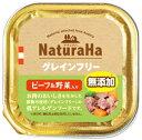マルカン サンライズ ナチュラハ グレインフリー ビーフ&野菜入り (100g) ドッグフード