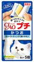 いなばペットフード CIAO チャオ プチ かつお (8g×5個) キャットフード 猫用おやつ