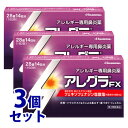 《セット販売》 久光製薬 アレグラFX (28錠)×3個セット  アレルギー専用鼻炎薬 アレグラ 鼻水 花粉 ハウスダスト   ウェルネス